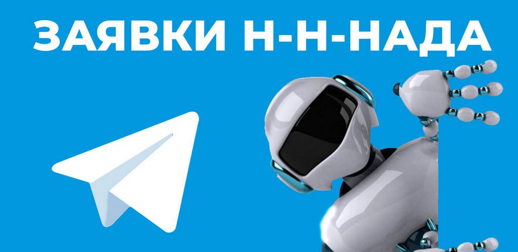 отправка заявок с сайта в telegram