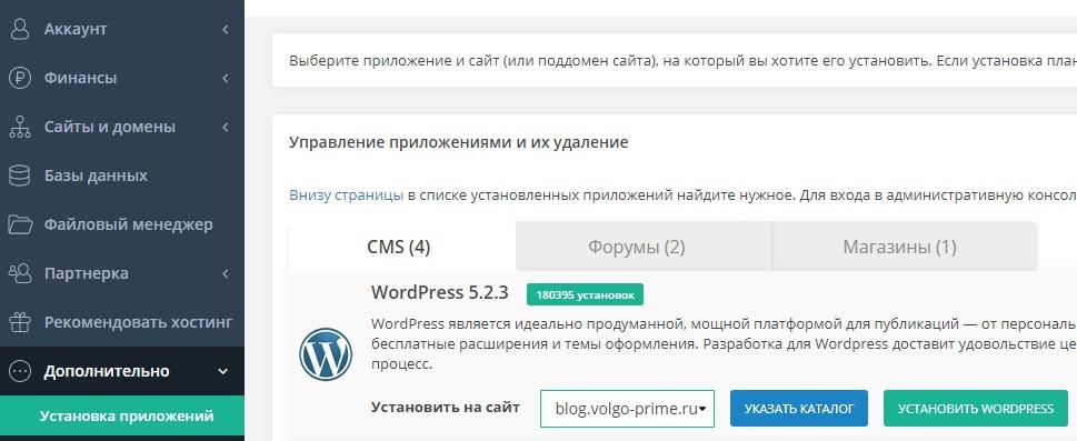 Установка WordPress на Srinthost