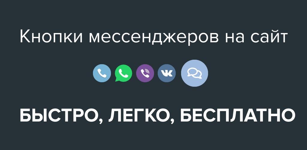 Кнопки мессенджеров на сайт